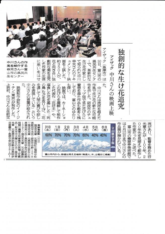 5月30日の富山市での上映会の模様。